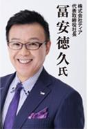 株式会社ティア 代表取締役社長 冨安徳久 氏