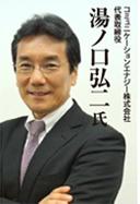 コミュニケーションエナジー株式会社 代表取締役 湯ノ口弘二 氏