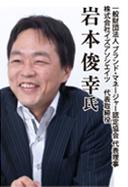 株式会社イズアソシエイツ 代表取締役 岩本俊幸 氏