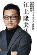株式会社ディープビジョン研究所 代表取締役 江上隆夫 氏