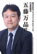 株式会社ドラゴンコンサルティング 代表取締役 五藤万晶 氏
