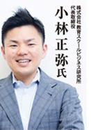 株式会社 教育スクールビジネス研究所 代表取締役 小林正弥 氏
