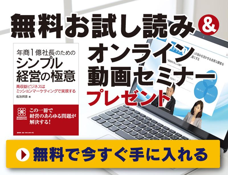 無料お試し読み&オンライン動画セミナー